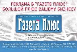Газета Плюс