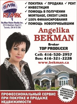 Бекман Анжелика (Bekman Angelika)   Remax Vision Realty Inc.