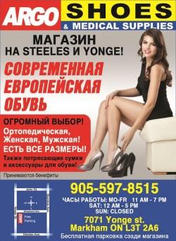 Argo Shoes & Medical Supplies