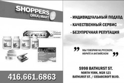 Shoppers Drug Mart