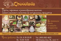 Сhocolada