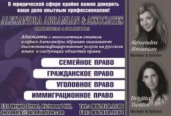 Абрамян Александра, B.Sc.