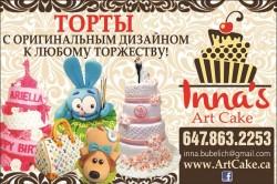 Инна Бубелич  Торты с оригинальным дизайном к  любому торжеству