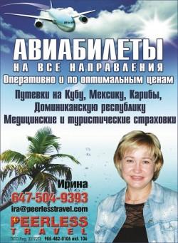 Peerless Travel, Ирина