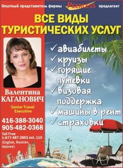 Peerless Travel Cruises  Валентина Каганович