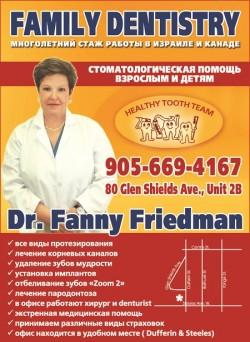 Фридман Фанни (Friedman Fanny)