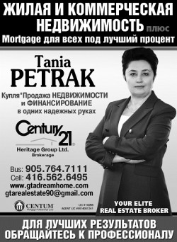 Петрак Татаяна (Petrak, Tatyana)  Century Heritage Group Ltd. Brockerage