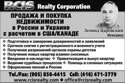 Царовский Леонид (Tsarovski Leonid)  RCIS