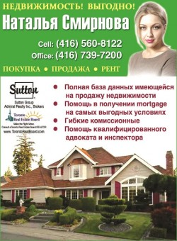 Смирнова Наталья  (Smirnova Natalia)   Sutton Group Admiral Realty Inc.