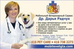 Радчук Дарья (Radchuk Dariya)
