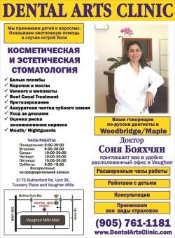 Dental Arts Clinic  Бояхчян Соня