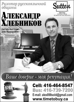 Хлебников Александр  (Khlebnikov Alexandre)   Sutton Group Admiral Realty Inc. Brokerage