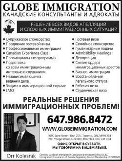 Колесник Ор  Globe Immigration
