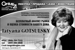 Гоцульская Татьяна (Gotsulky Tatyana)  Century 21 Heritage Group