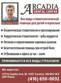 Др. Фишман Ефим, Arcadia Dental Centre