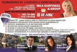Гурфинкель Мила (Gurfinkel Mila)  Remax Homelife Realty Inc.