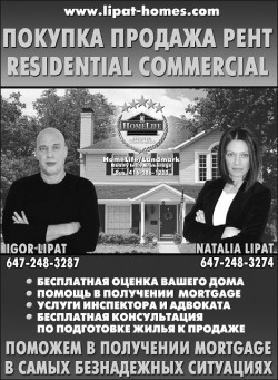 Липат Наталья (Lipat Natalia)  Home Life/Landmark Realty Inc. Brokerage