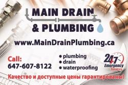 Все виды сантехнических и  канализационных работ