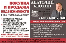 Блохин Анатолий  Sutton Group Admiral Realty Group