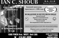Шуб Иан (Shoub Ian),  B.A., LL.B.