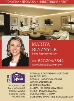 Близнюк Мария (Mariya Blyznyuk)  Right At Home Realty Inc.
