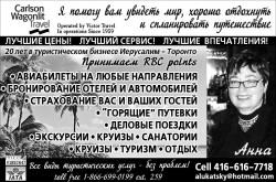 Carlson Wagonlit Travel  Lukatsky Anna