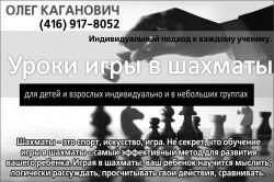 Уроки игры в шахматы
