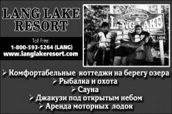 Отдых за городом, коттеджи  Lang Lake Resort