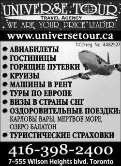 Universe Tour