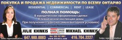 Хинкис Юлия (Khinkis, Julie)  Coldwell Banker Terrequity Realty