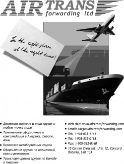 Air Trans Forwarding Ltd.
