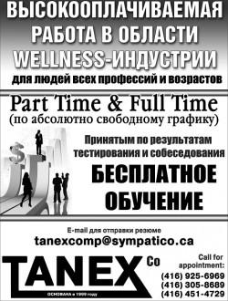 Tanex Co