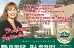 Суркова Эльвира (Surkova Elvira)  Home Realty Inc.