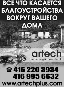 Artech Landscaping & Construction Ltd.