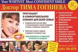 Gognieva Tima