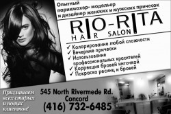 Rio-Rita Hair Salon  Рита.