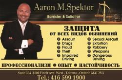 Spector Aaron, LL.B