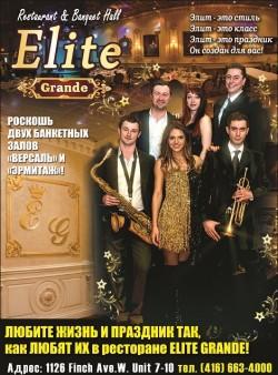 Elite Grande
