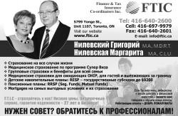 FTIC  Нилевские Григорий и Маргарита