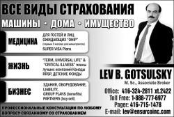 Гоцульский Лев, MSc