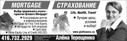 Терещенко Елена