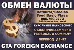 GTA Financial & Investment.  Обмен валюты
