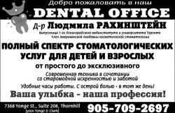 Др. Рахинштейн Людмила