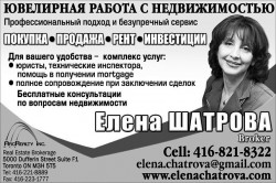 Шатрова Елена (Shatrova Elena)  ARC Realty Inc.