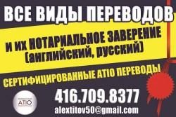 Alex, сертифицированные ATIO переводы