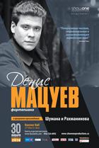 Денис Мацуев - Фортепиано