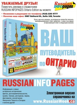 Russian Info Pages