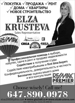 Krusteva Elza Remax Premier, Sales Representative