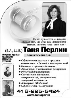 Перлин Таня