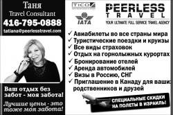 Peerless Travel Таня